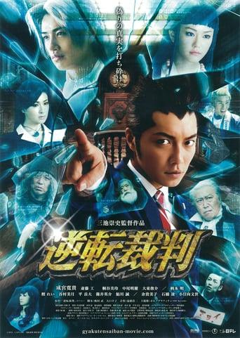 Ace Attorney (Gyakuten Saiban 逆転裁判)